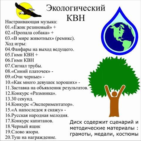 Сценарий миниатюры по экологии