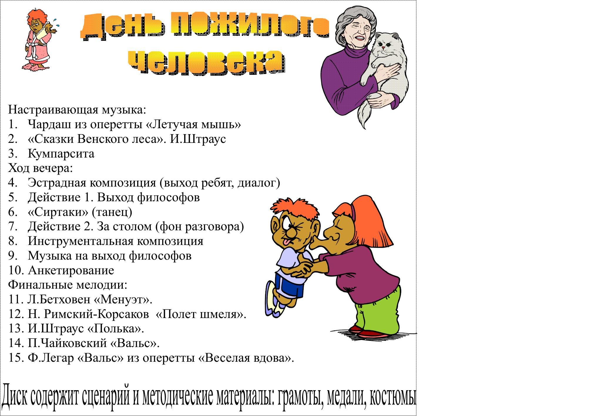 Сценарий к Дню пожилого человека - StranaKids.ru