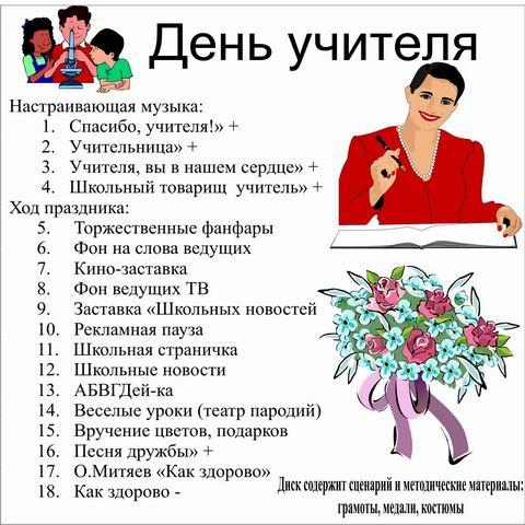 Поздравления от детей на день учителя сценка 42